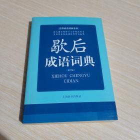 应用成语词典系列:歇后成语词典(第2版)