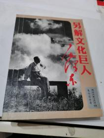 诗史合一:另解文化巨人毛泽东
