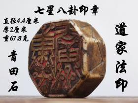 七星八卦符咒印章,青田石道家印章