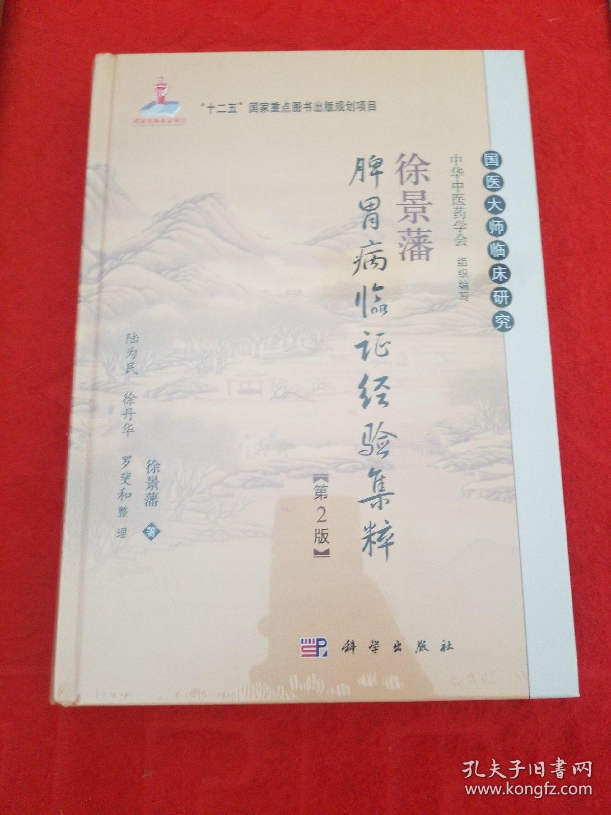 徐景藩脾胃病临证经验集粹(第2版)
