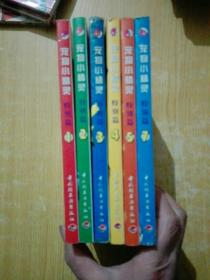 宠物小精灵 特别篇(1-7册)(缺6)