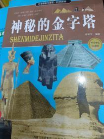 科学探索   神秘的金字塔
