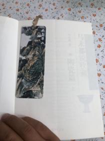 马未都说收藏【陶瓷篇(上下)玉器篇,家具篇,杂项篇五册】