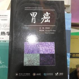 AME科研时间系列医学图书 005 胃癌