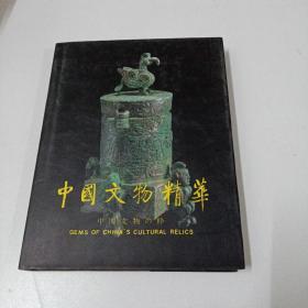 中国文物精华