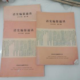 清史编纂通讯,2009第一期,第八期第七期