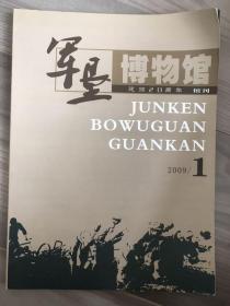军垦博物馆馆刊 2009 创刊号