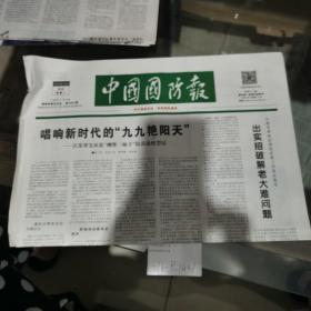 中国国防报 2019年12月9日