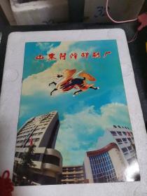 老宣传册:山东菏泽印刷厂
