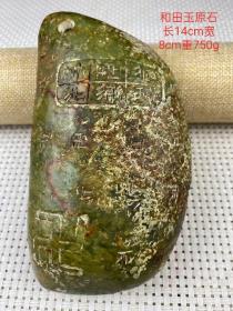和田玉原石 长14cm宽8cm重750g