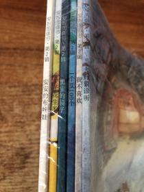 爱智图画书第二辑 大野狼诊所 我不喜欢 一个变100个 黑宝的镜子 小驴子花生米 安安的布娃娃