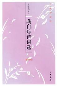 龚自珍诗词选(插图版)