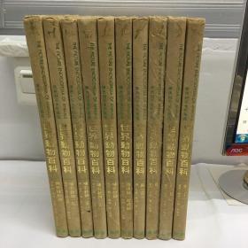 《世界动物百科》 原色细密生态图鉴 全10册 无脊椎动物鱼类鸟类两栖爬虫类和哺乳动物