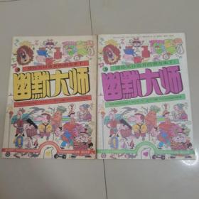 《幽默大师》1995.5.6【2本合售】