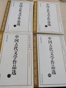 中国古代文学作品选(一二三四册)