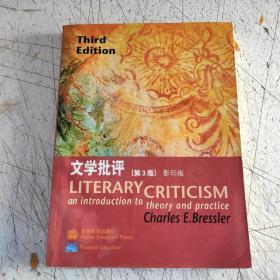 文学批评(实物拍照)