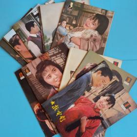 大众电影1981年3.4.5.7.10.11.12,1982年1.3.5.6.12,12本合售