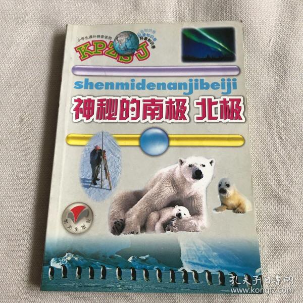神秘的南极北极
