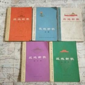 纪念毛主席《在延安文艺座谈会上的讲话》发表30周年:《战地新歌》五册合售