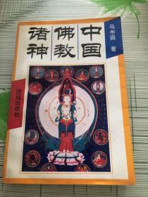 中国佛教诸神:中国神祗文化全书(作者签名本)