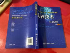 洗衣技术646问(2014年1版1印)