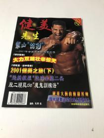 健美先生(2001第6辑)有海报