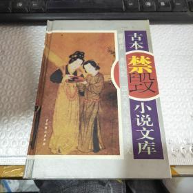 中国古代禁毁小说秘本文库 醋葫芦 春秋配 四大美人艳史演义