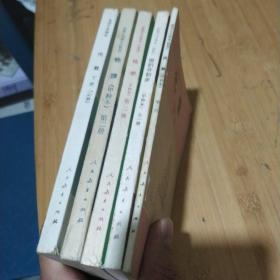 高级中学课本(物理)甲种本第二册、化学第二册、微积分初步全一册、代数下册、代数第三册、一共5本合售