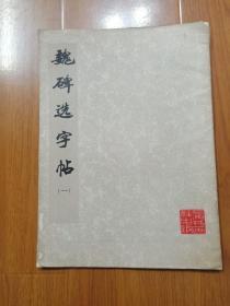 魏碑选字帖
