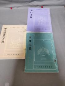 家理宝鉴 民间秘密结社与宗教丛书