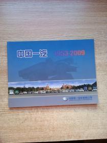 中国一汽(1953-2009)历史画册