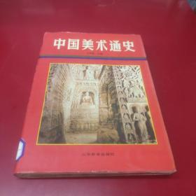 中国美术通史第2卷
