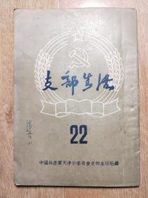 支部生活。新22期,1952年