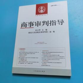 商事审判指导2017.1(总第44辑)