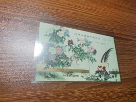 7.20~056--早中期邮票纪念张