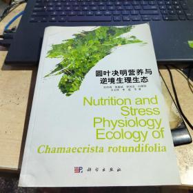 圆叶决明营养与逆境生理生态(实物拍摄)
