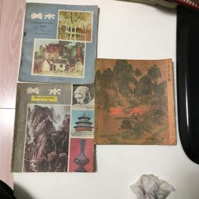 安徽省初级中学试用课本美术(第一、三、四册)