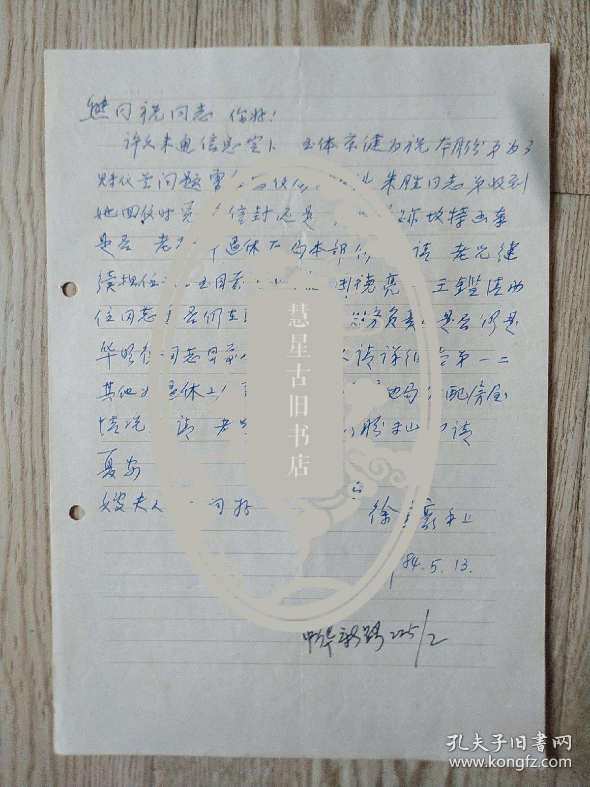 徐重豪致熊同祝信札一页。