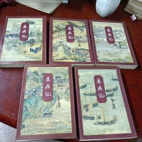 锁线本 :《鹿鼎记》( 全五册)1994北京1版1印 .书边有些污,其它品好