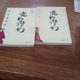 宛如梦幻-(上下册):日本人的历史