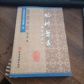张澜凇医案医话集:中医名家学术经验集(四)