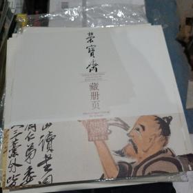 荣宝斋藏册页:齐白石人物册