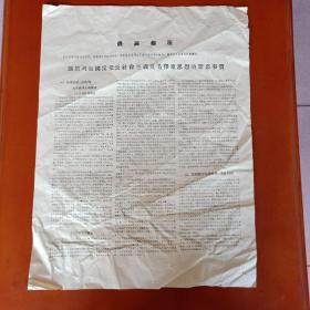 【文革布告】关于刘振国反党反社会主义反毛泽东思想的罪恶事实(正反两面,山西定襄)