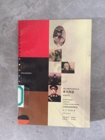 雄关漫道——中国人民解放军元帅传记丛书