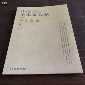 中国美术家大系 吴东奋卷