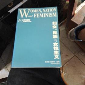 妇女、民族与女性主义