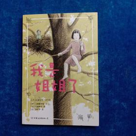 我是姐姐了(平装桥梁书)日本绘本奖大奖作家力作,二胎家庭主题绘本。