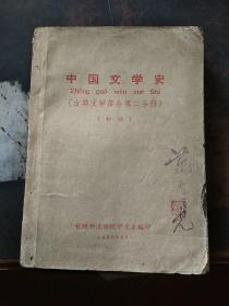 中国文学史 古典文学部分第二分册(初稿)