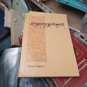 月王药诊藏文