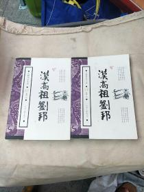汉高祖刘邦(上、下册,作者签赠本)
